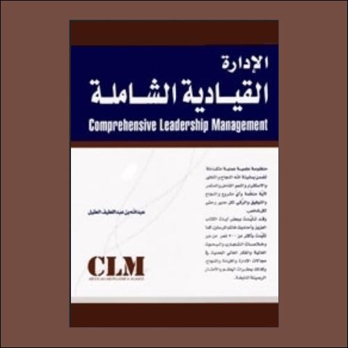 كتاب الإدارة القيادية الشاملة